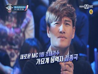[예고]김종국, 너의 목소리가..안보여!!!