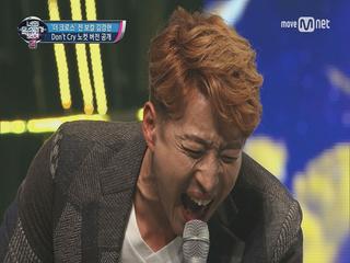 [노컷] 22초 고막 폭발 샤우팅! 더크로스 김경현 ′Don′t Cry′
