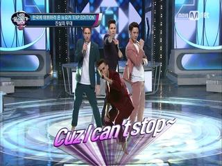 한국인이 1명도 없는 K-POP그룹! 뉴요커 4명이 부르는 'U'