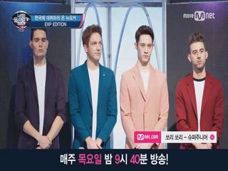 [음원] 한국에 데뷔하러 온 뉴요커 ′쏘리 쏘리′