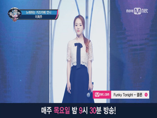 [음원] 노래하는 키즈까페 쥬쥬언니 'Funky Tonight'