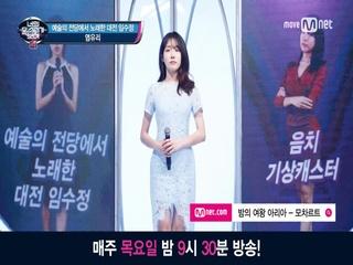 [음원] 예술의 전당에서 노래한 대전 임수정 ′밤의 여왕 아리아′