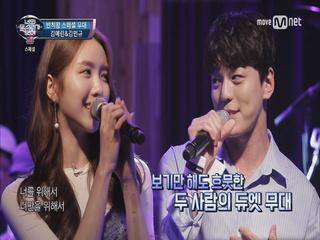 사기캐 커플! 시그널 김민규&미스코리아 김예린 'All For You'