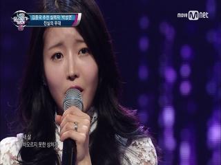 청아한 음색♥ 김종국 추천 실력자! '나만 몰랐던 이야기'