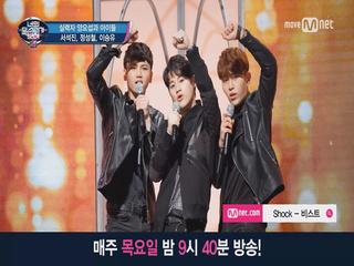 [음원] 실력자 양요섭과 아이들 ′Shock′