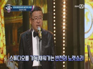 한국의 파파로티! 전직 음반 제작자 ′Nessun Dorma′