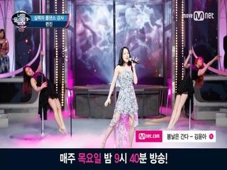 [음원] 음치에서 실력자가 된 폴 댄스 강사 ′봄날은 간다′