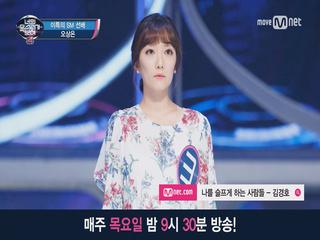 [음원] 이특의 SM 선배 실력자 ′나를 슬프게 하는 사람들′