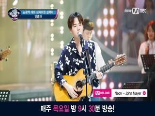 [음원] 김광석 노래부르기 심사위원 실력자 'Neon'