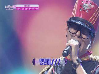하현우를 잇는 제2의 음악대장, ′Don′t Cry′