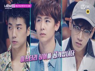 [9화예고] 2PM, 첫사랑 등장? 멘붕주의!