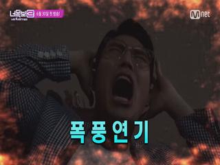 [비하인드]연기의 神, 유세윤·김범수·이특