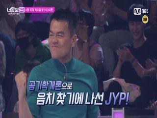 '공기박사 박진영'을 좌절시킨 반전의 정체?!