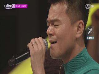 [선공개] 딴따라 JYP 립싱크 실력이 궁금해?