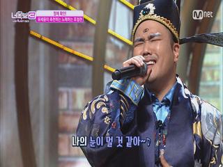 김범수 뺨치는 가창력, 노래하는 포청천 '가슴에 지는 태양'