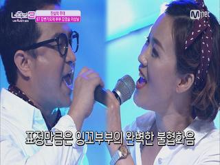 너목보 최초 부부 가수 출연(?!) '그대 안의 블루'