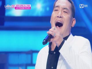 [미공개]실음과 임재범교수, 구정현 ′너를 위해′