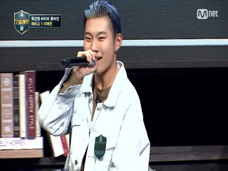 [풀버전] 예비고1 이예찬 @학년별싸이퍼 full ver.