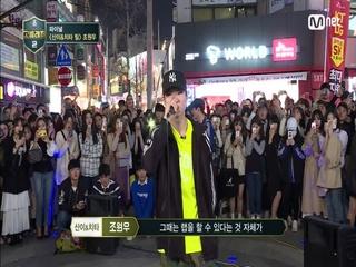 [8회] Representin' 053! 조원우에게 대구란?