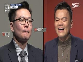 [선공개/1회] <최초공개>박진영도 감탄 한 만렙 취준생 김태준