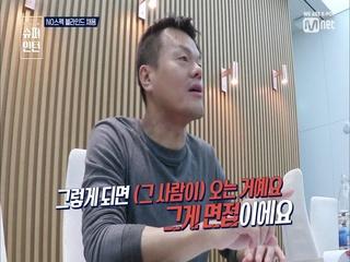[1회] NO스펙 블라인드 채용을 선언 한 박진영