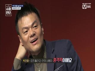[1회] 박진영을 깜짝 놀라게 한 반전의 면접자 위정은