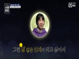[1회] 대입보다 엔터 취업! 무주의 자랑 강하윤