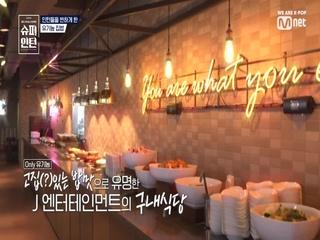 [선공개/2회] 인턴들의 첫 출근! 우연히 만난 GOT7 유겸부터 유기농 구내식당까지!