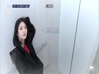 [2회] JYP의 흔한 출근 모습(feat. 신예은도 출근)