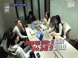 [2회] GOT7 컨설팅을 위한 열띤 토론(feat.싸움노노)
