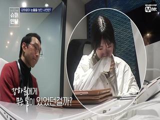 [선공개] 도움이 되고 싶은데... 강하윤이 눈물을 보인 사연은?