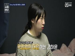 [3회] Stray Kids팀의 엔진 강하윤