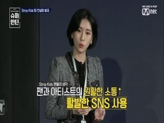 [3회] Stray Kids를 놀라게 한 최지은의 발표