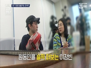 [3회] 새로운 팀선정의 시간. 불안한 이정빈