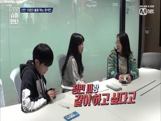 [3회]  슈퍼인턴 강하윤이 픽 한 그녀 이정빈(feat.두근두근)