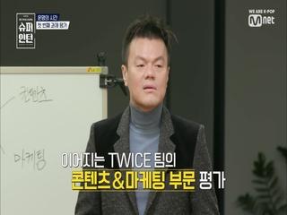 [3회] 박진영의 TWICE팀, GOT7팀에 대한 냉철한 평가