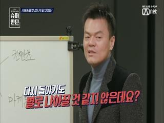 [3회] TWICE팀의 컨설팅에서 문제점은 바로 이것!!!