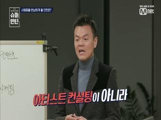[3회] 박진영이 분석하는 GOT7팀의 컨설팅