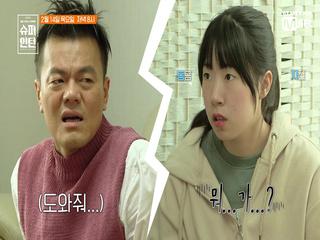 [4회 예고] 가수? 사업가? 예비 아빠? 박진영의 24시간을 설계하라!