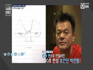 [미방분 공개/4회] JYP가 그리는 내얼굴(feat.강심장 강하윤)