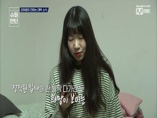 [4회] 강하윤이 부모님께 전하는 대박 소식