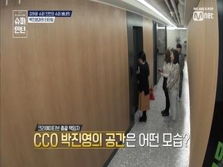 [4회] JYP의 방을 급습하는 인턴들