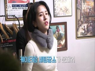 [4회] 삐걱대는 김한을,변지원,최지은