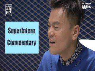 [스페셜] 박진영의 슈퍼인턴 8인 코멘터리