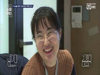 [6회] 임아현의 대변신(feat.원동인의 관찰일기2)