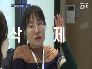 [6회] 이정빈 VS 임아현…과연 승자는?