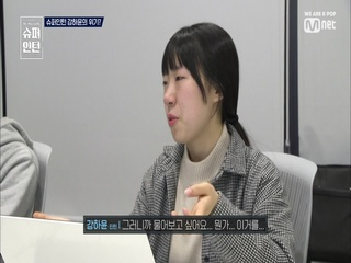 [6회] 강하윤팀 대화 중단 사태!!! 글로 회의 한 사연