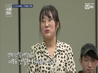 [7회] 이정빈, 위정은, 원동인의 정체는?