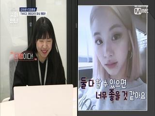 [7회] 강하윤과 채영의 화상회의(feat.죽이 척척)
