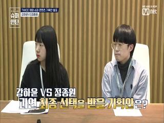 [7회] 강하윤과 정종원의 슈퍼콘텐츠 기획안 발표